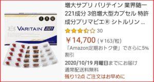 バリテイン221のAmazonでの評価